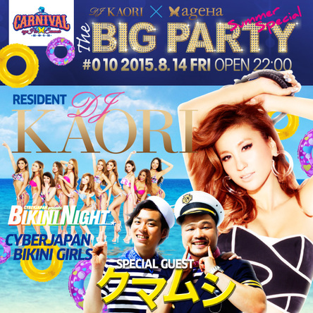"「DJ KAORI×ageHa presents""THE BIG PARTY #010 SUMMER SPECIAL""」ポスター (okmusic UP's)"