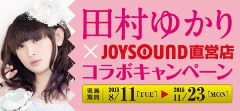 2013年の展開から今年で3度目を迎えた、ファン待望の田村ゆかり×JOYSOUNDコラボが再び登場