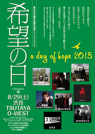 L.S.D Presents「希望の日〜a day of hope 2015〜」 (okmusic UP\'s)