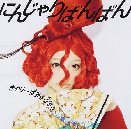 きゃりーぱみゅぱみゅ「にんじゃりばんばん」のジャケット写真 (okmusic UP\'s)