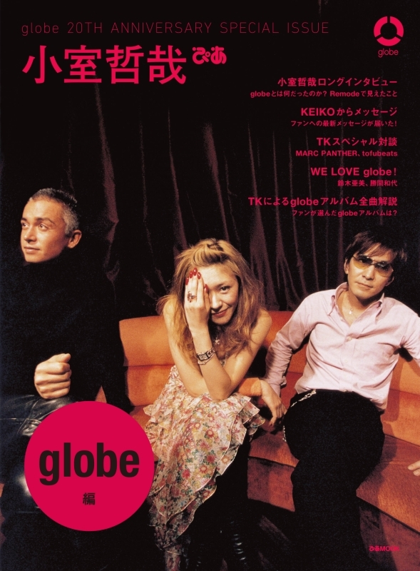 8月8日(土)発売『globe 20TH ANNIVERSARY SPECIAL ISSUE 小室哲哉ぴあ globe編』書影 (C)ぴあ