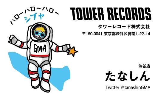 たなしん名刺(タワーレコード渋谷店) (okmusic UP\'s)