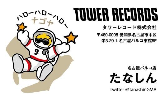 たなしん名刺(タワーレコード名古屋パルコ店) (okmusic UP's)
