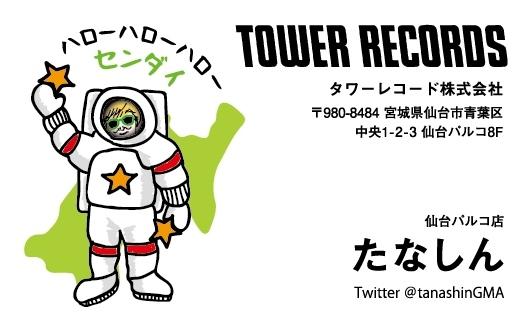 たなしん名刺(タワーレコード仙台パルコ店) (okmusic UP's)