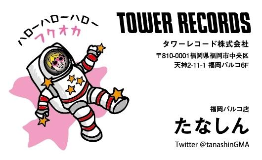 たなしん名刺(タワーレコード福岡パルコ店) (okmusic UP's)