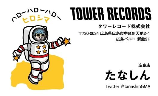 たなしん名刺(タワーレコード広島店) (okmusic UP's)
