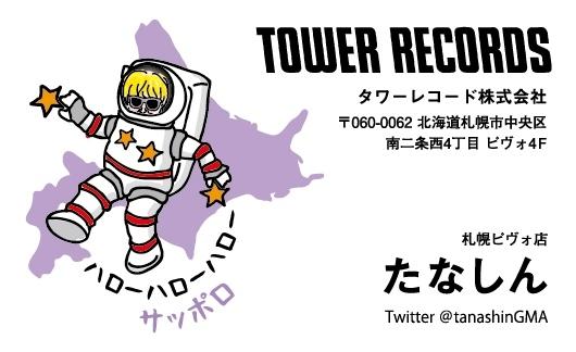 たなしん名刺(タワーレコード札幌ピヴォ店) (okmusic UP's)