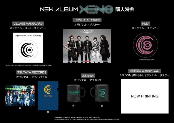 「XENO」各チェーン別オリジナル特典 (okmusic UP's)
