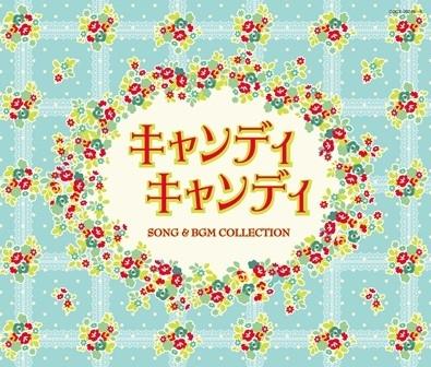 『キャンディ キャンディ SONG & BGM COLLECTION』ジャケット画像