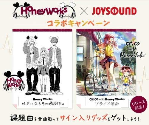 """Honey Works×JOYSOUNDコラボキャンペーン""が開催に"