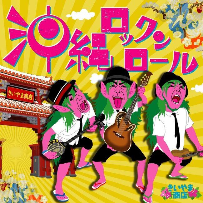 きいやま商店「沖縄ロックンロール」のジャケット写真