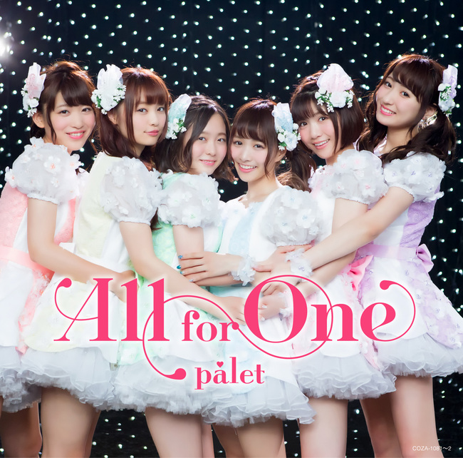 シングル「All for One」【Type-A】(CD+DVD)
