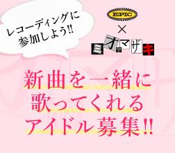 ミオヤマザキの新曲「アイドル」を歌うアイドルを募集!