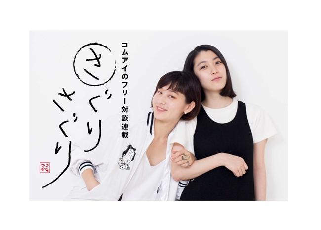 コムアイ 対談連載企画「さぐりさぐり」(第1回目 成海璃子)