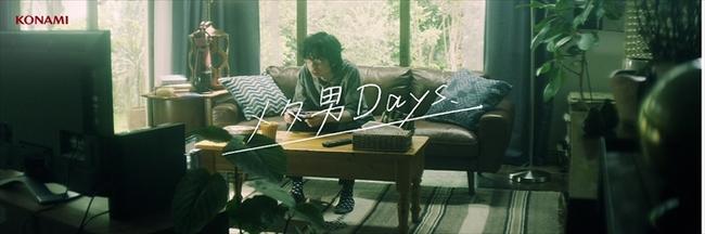「メタ男Days」