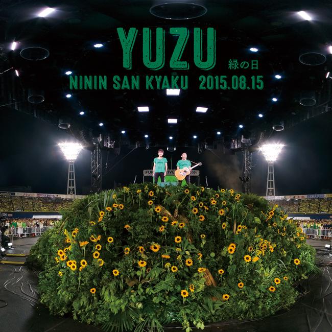 アルバム『二人参客 2015.8.15~緑の日~』