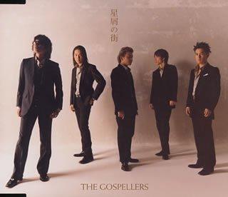 The Gospellers「星屑の街」のジャケット写真