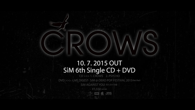 "「- LiVE DIGEST – SiM LiVE at ""DEAD POP FESTIVAL 2015 ""」トレイラー"