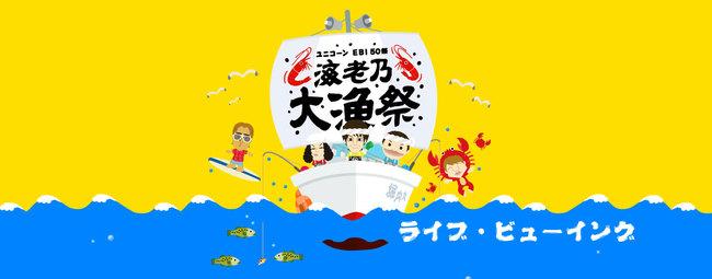 """『ユニコーンEBI50祭""""海老乃大漁祭"""" ライブ・ビューイング』"""