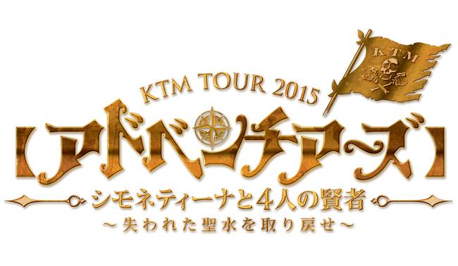 「【アドベンチアーズ】KTM TOUR 2015 シモネティーナと4人の賢者~失われた聖水を取り戻せ~」ロゴ