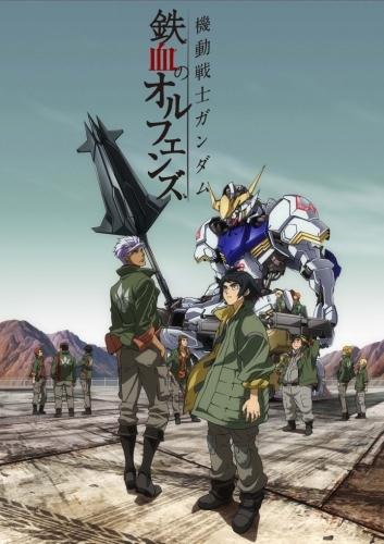 10月4日より放送開始となるTVアニメ「機動戦士ガンダム 鉄血のオルフェンズ」キービジュアル (C)創通・サンライズ・MBS