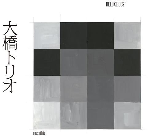 アルバム『大橋トリオ-デラックスベスト-』 (okmusic UP\'s)
