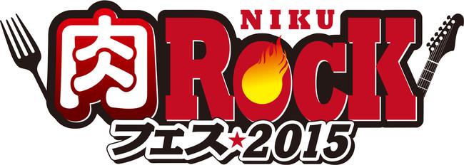 「肉ロックフェス2015」 (C)肉ロックフェス実行委員会
