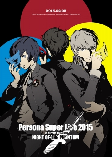 『PERSONA SUPER LIVE 2015 ~in 日本武道館 -NIGHT OF THE PHANTOM-』Blu-ray/DVDジャケット画像。「3」と「4」の主人公の間には「5」の主人公が。 (C)ATLUS (C)SEGA All rights reserved.