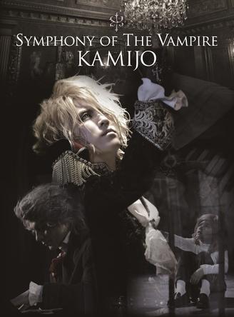 アルバム『Symphony Of The Vampire』 【初回限定盤A】 (okmusic UP\'s)