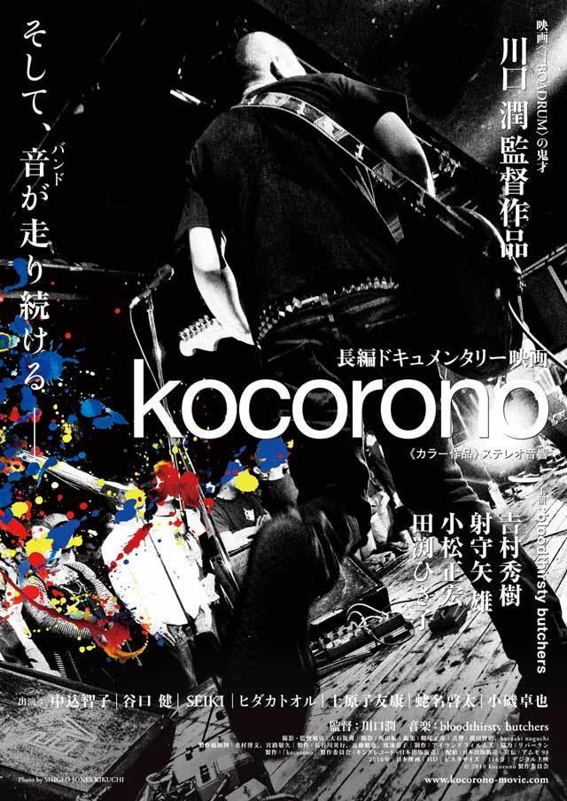 映画『kocorono』ポスター