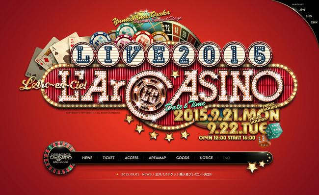 『L'Arc~en~Ciel LIVE 2015 L'ArCASINO』特設サイト