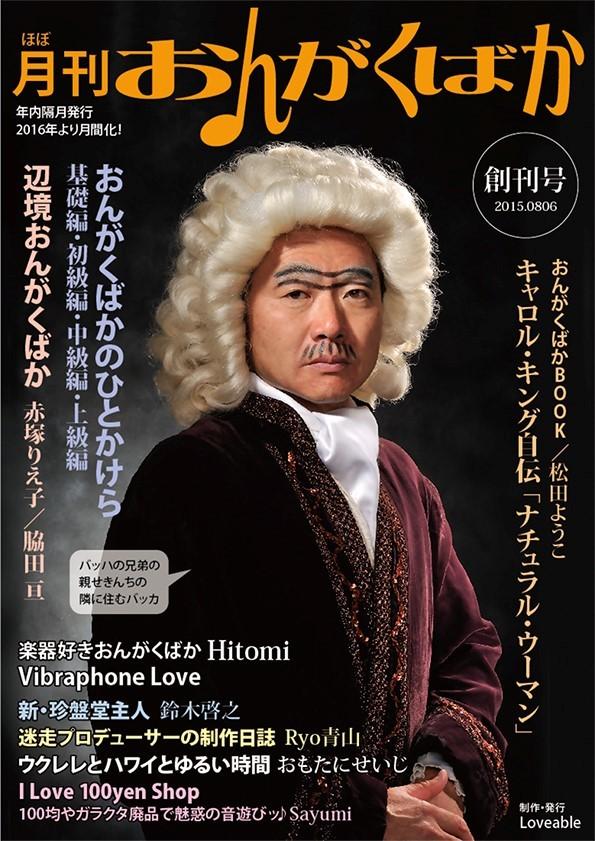 (ほぼ)月刊おんがくばか第1号表紙