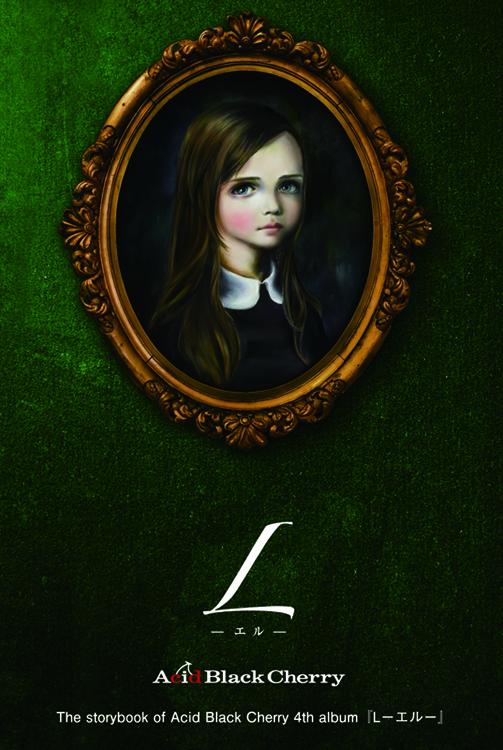 単行本『L -エル−』