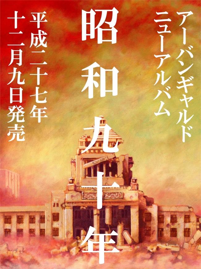 アルバム『昭和九十年』告知