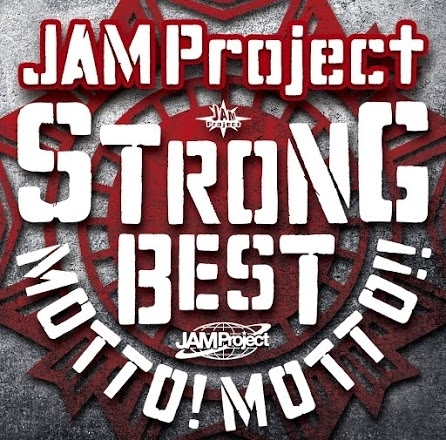 JAM Project15周年記念ベストアルバム『STRONG BEST MOTTO! MOTTO!! -2015-』通常盤ジャケット画像