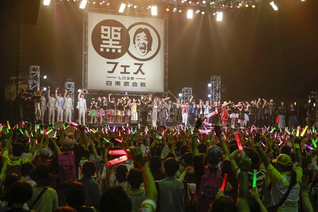 松崎しげる主催イベント「黒フェス〜白黒歌合戦〜」が大盛況のうちに幕