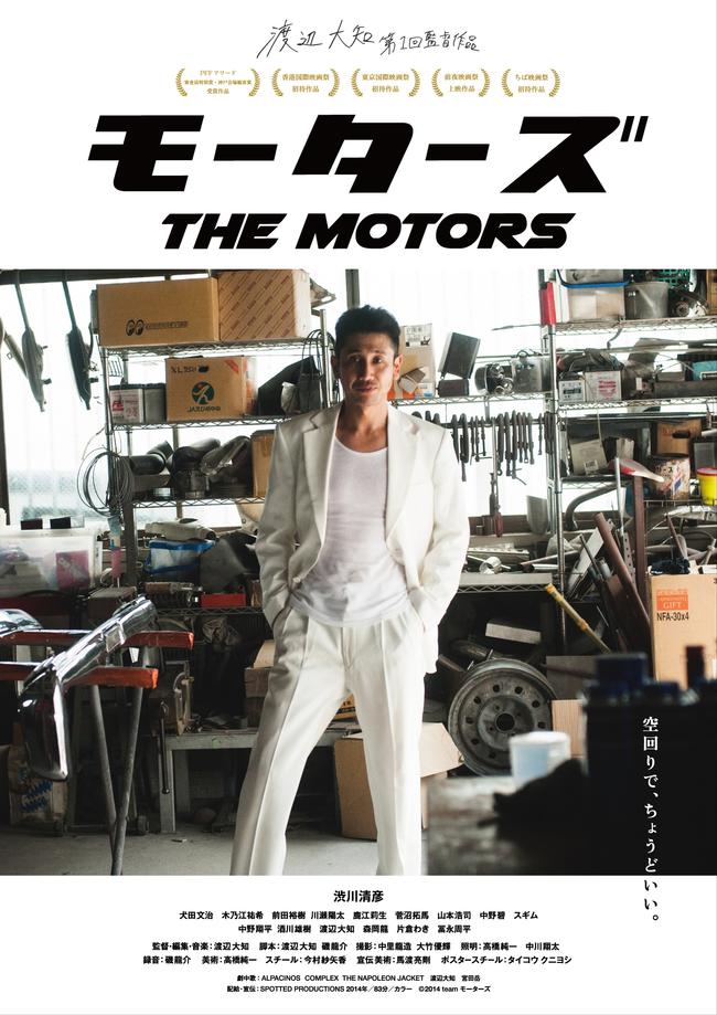 映画「モーターズ」ポスタービジュアル (C)2014 team モーターズ