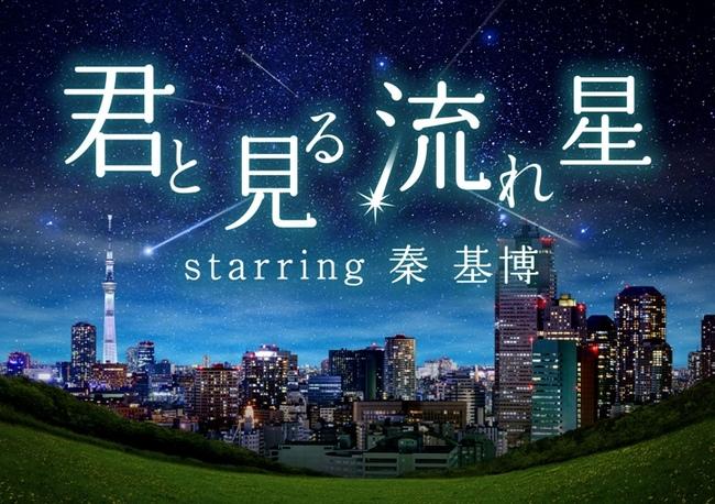 「君と見る流れ星 starring 秦 基博」