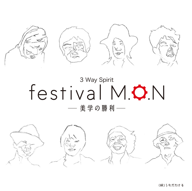 3 Way Spirit 「festival M.O.N -美学の勝利-」