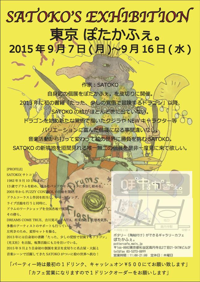 SATOKO個展(東京・高円寺ぽたかふぇ)