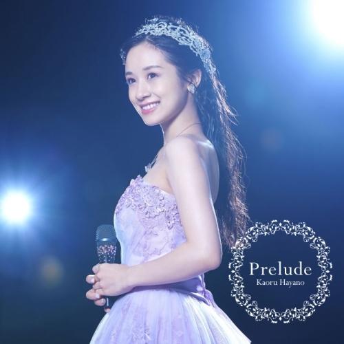 早乃香織『Prelude』【Type-A】ジャケット写真