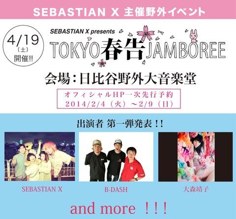 「TOKYO春告ジャンボリー」 (okmusic UP\'s)