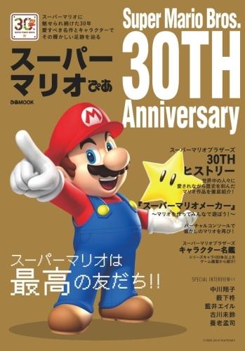 9月11日(金)にリリースされる「スーパーマリオぴあ」 (C)Nintendo