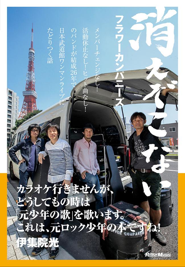 『消えぞこない~メンバーチェンジなし!活動休止なし!ヒット曲なし!のバンドが結成26年で日本武道館ワンマンライブにたどりつく話~』