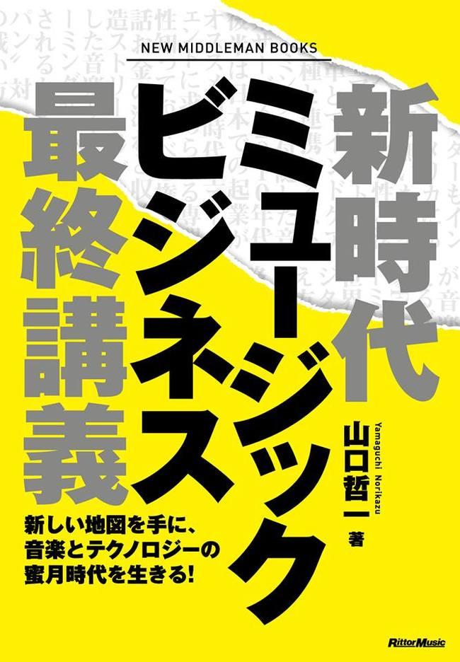 書籍『新時代ミュージックビジネス最終講義』