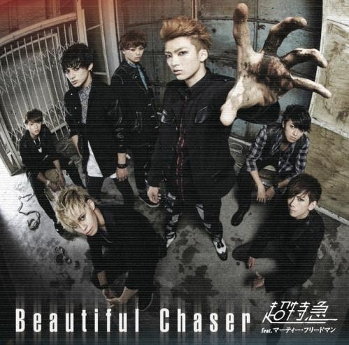 オリコン週間シングルランキングで初登場2位を獲得したシングル「Beautiful Chaser」(画像は初回限定盤Aジャケット)