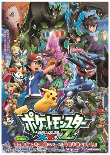 10月29日(木)より放送開始となるTVアニメ新シリーズ「ポケットモンスター XY & Z」キービジュアル (C)Nintendo・Creatures・GAME FREAK・TV Tokyo・ShoPro・JR Kikaku (C)Pokemon