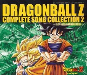 『ドラゴンボールZ コンプリート・ソングコレクションII ~とびっきりの最強対最強~』のジャケット写真