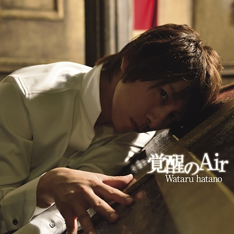 羽多野渉「覚醒のAir」《CD+DVD》盤ジャケット画像