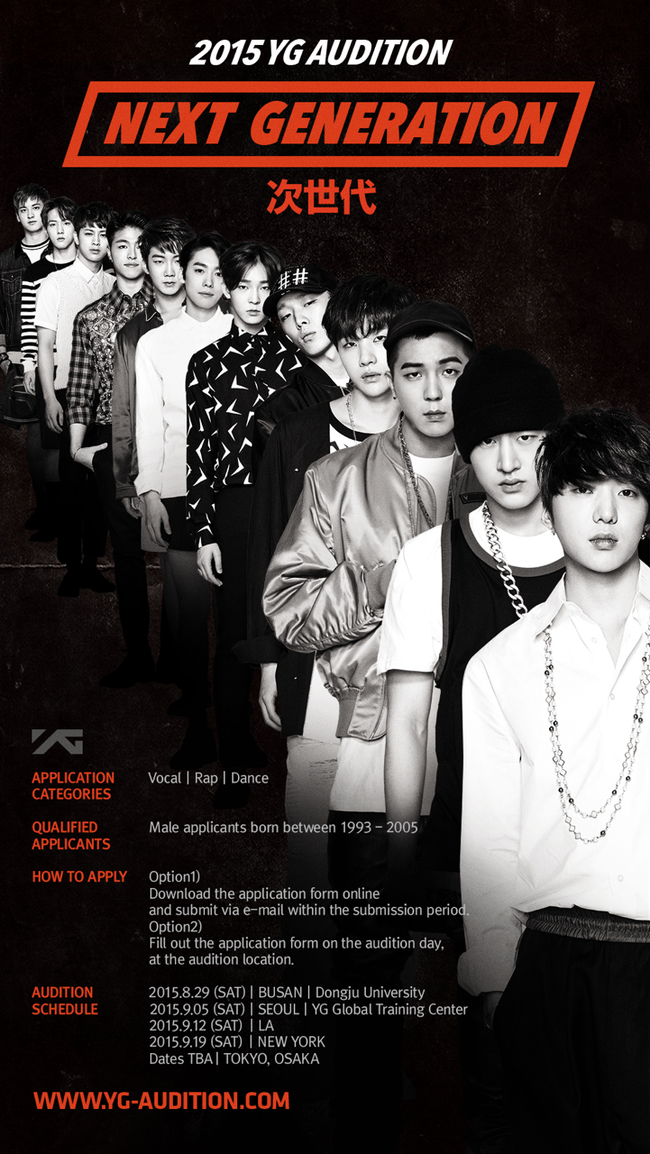 『2015 YG AUDITION - NEXT GENERATION』
